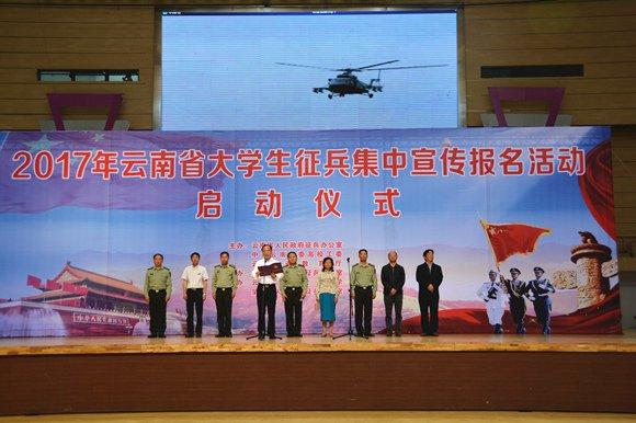 云南省2017年大学生征兵集中宣传报名活动启动