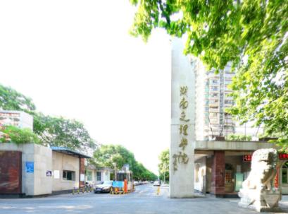湖南文理学院几本大学,一本还是二本