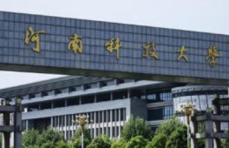 河南科技大学是一本吗?还是二本?