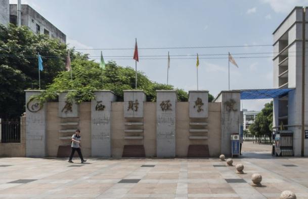 广西财经类大学排名(校友会最新版)_2020版排名