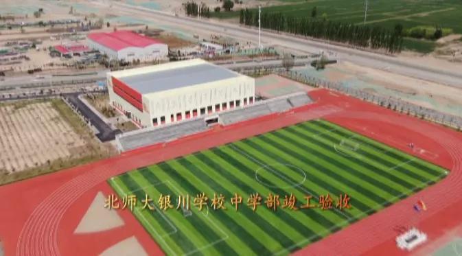 北师大银川学校中学部已竣工验收,秋季开始招生!