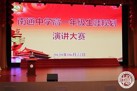 江苏省南通中学举行生涯规划演讲大赛决赛
