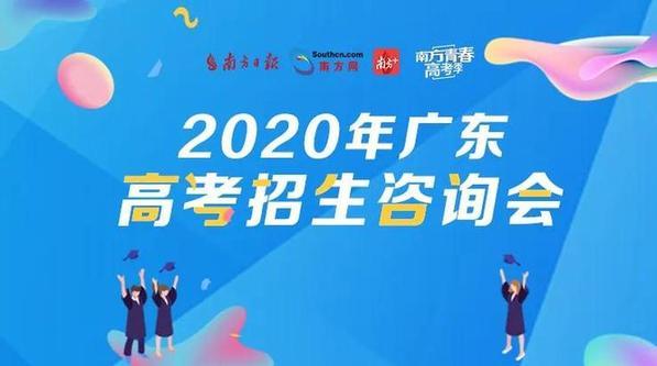 广东高考招生咨询会深圳大学专场将于6月27日举行