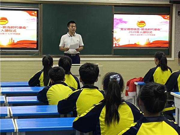 濮阳市油田第十七中学41名新同学荣耀入团