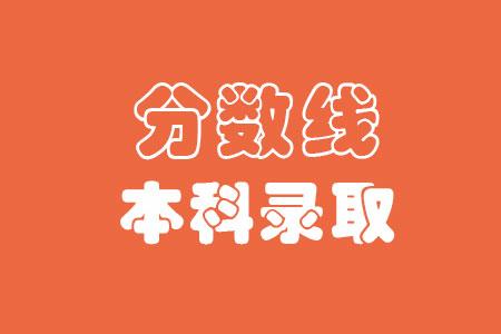 2020华中师范大学本科录取分数线(含历年录取分数线)