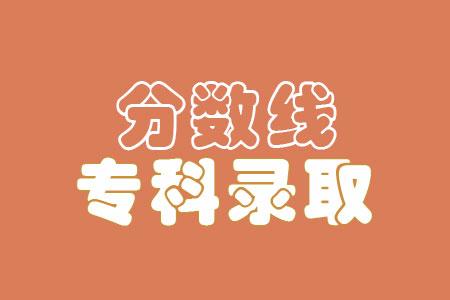 2020广西科技师范学院录取分数线是多少-各专业分数线