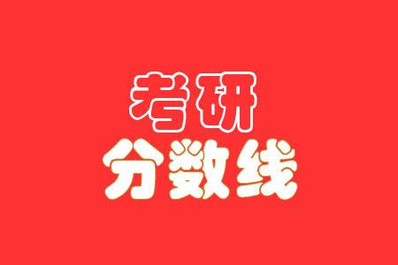 2021中国人民公安大学研究生复试分数线