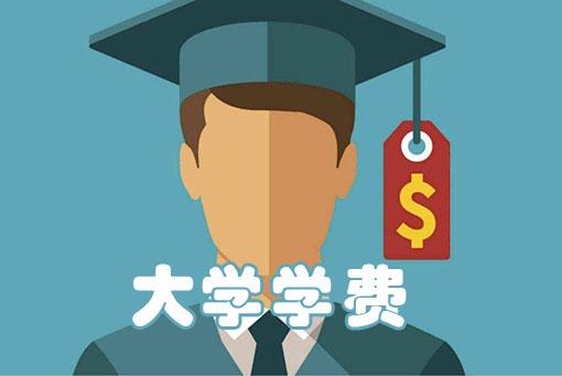 2021太原理工大学学费多少及各专业收费标准一年多少钱