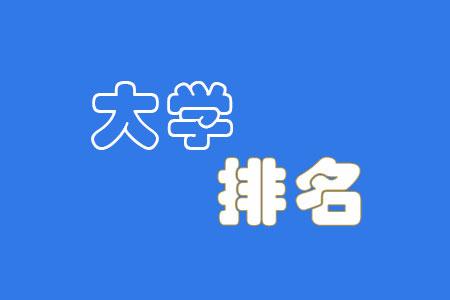 2021南京航空航天大学排名(2021年最新大学排名)