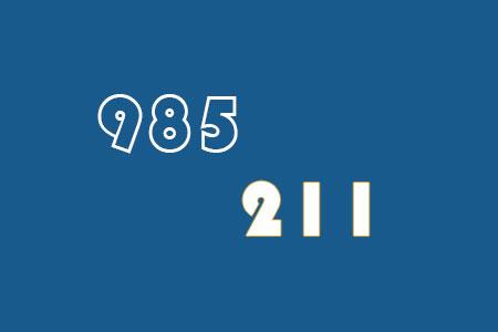 赣东学院是985大学还是211大学?