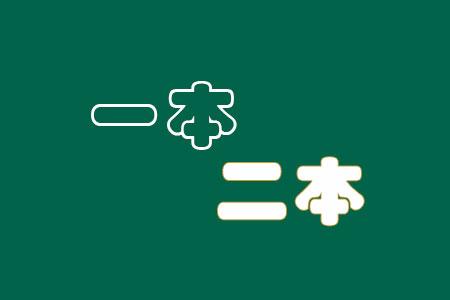 江苏第二师范学院是几本大学?一本还是二本?