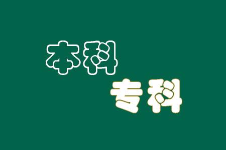 湖南软件职业技术大学是本科还是专科?本科是几本?